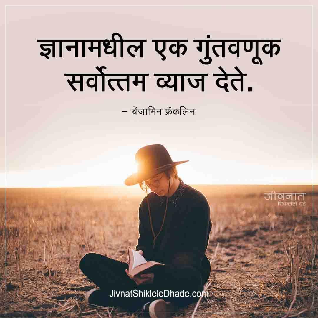 education quotes marathi ज्ञानामधील एक
